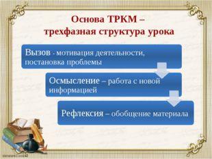 Основа ТРКМ – трехфазная структура урока