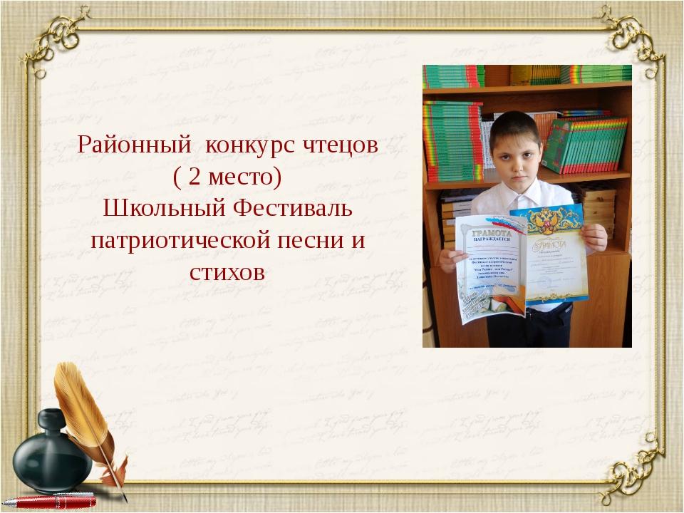 Районный конкурс чтецов ( 2 место) Школьный Фестиваль патриотической песни и...