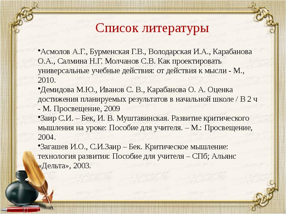 Список литературы Асмолов А.Г., Бурменская Г.В., Володарская И.А., Карабанова...