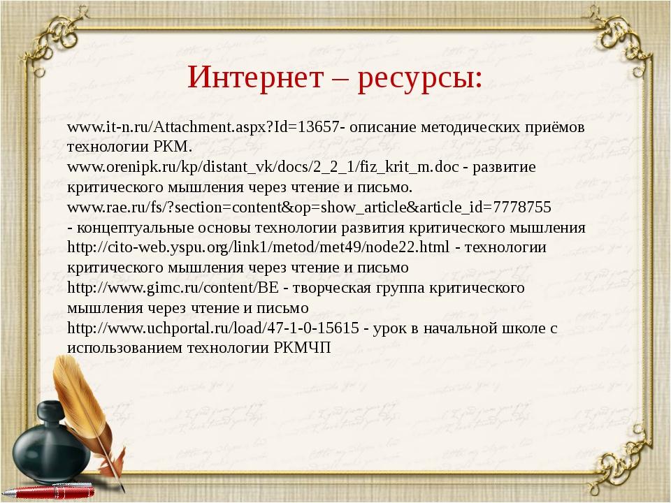 Интернет – ресурсы: www.it-n.ru/Attachment.aspx?Id=13657- описание методическ...