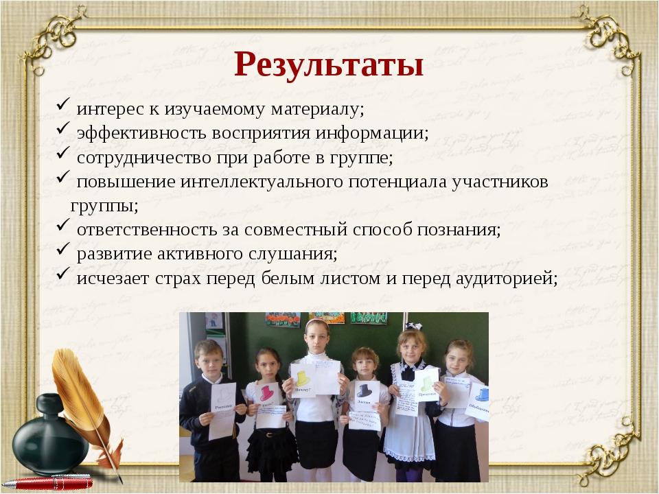 Результаты интерес к изучаемому материалу; эффективность восприятия информаци...