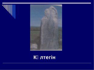 Күлтегін