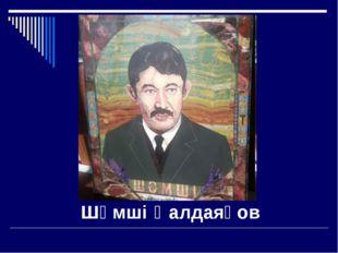 Шәмші Қалдаяқов