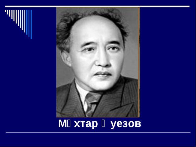 Мұхтар Әуезов