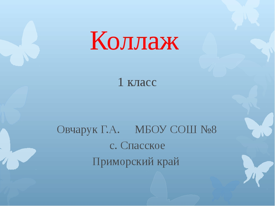 Коллаж 1 класс Овчарук Г.А. МБОУ СОШ №8 с. Спасское Приморский край