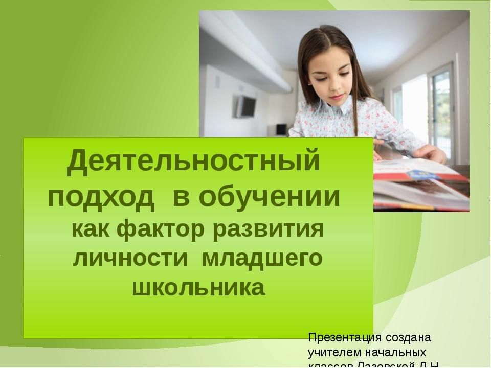 Деятельностный подход в обучении как фактор развития личности младшего школьн...