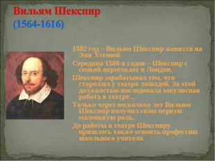 1582 год – Вильям Шекспир женится на Энн Хэтэвей. Середина 1580-х годов – Шек