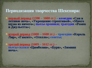 первый период (1590 – 1600 гг.) – комедии «Сон в летнюю ночь», «Укрощение стр