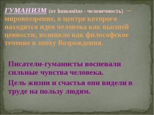 ГУМАНИЗМ (от humanitas- человечность) – мировоззрение, в центре которого на