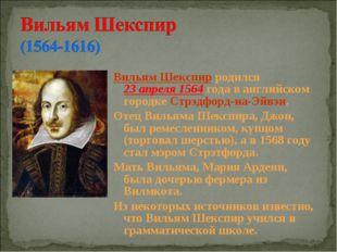 Вильям Шекспир родился 23 апреля 1564 года в английском городке Стрэдфорд-на-