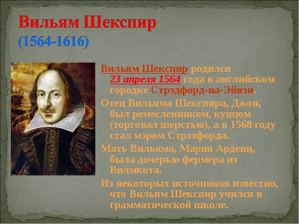 Вильям Шекспир родился 23 апреля 1564 года в английском городке Стрэдфорд-на-...