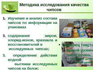 Методика исследования качества чипсов Изучение и анализ состава чипсов по инф