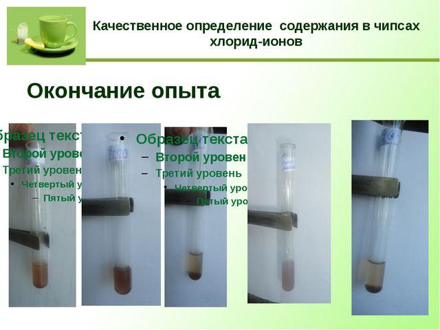 Качественное определение содержания в чипсах хлорид-ионов Окончание опыта