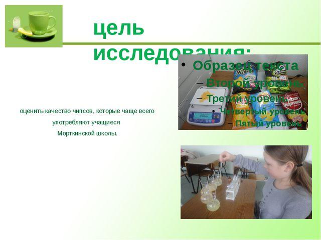 оценить качество чипсов, которые чаще всего употребляют учащиеся Морткинской...