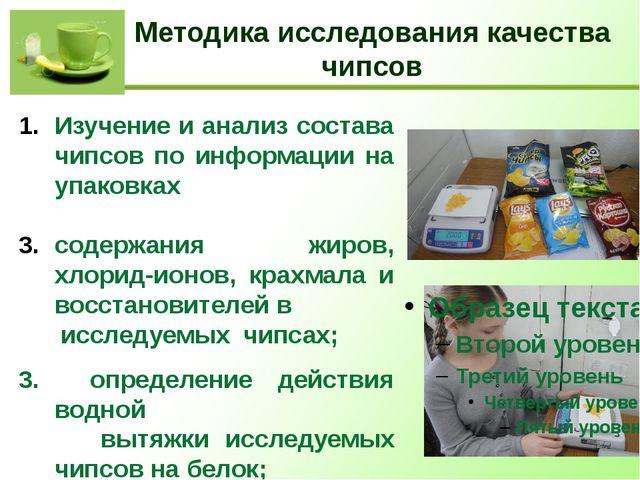 Методика исследования качества чипсов Изучение и анализ состава чипсов по инф...