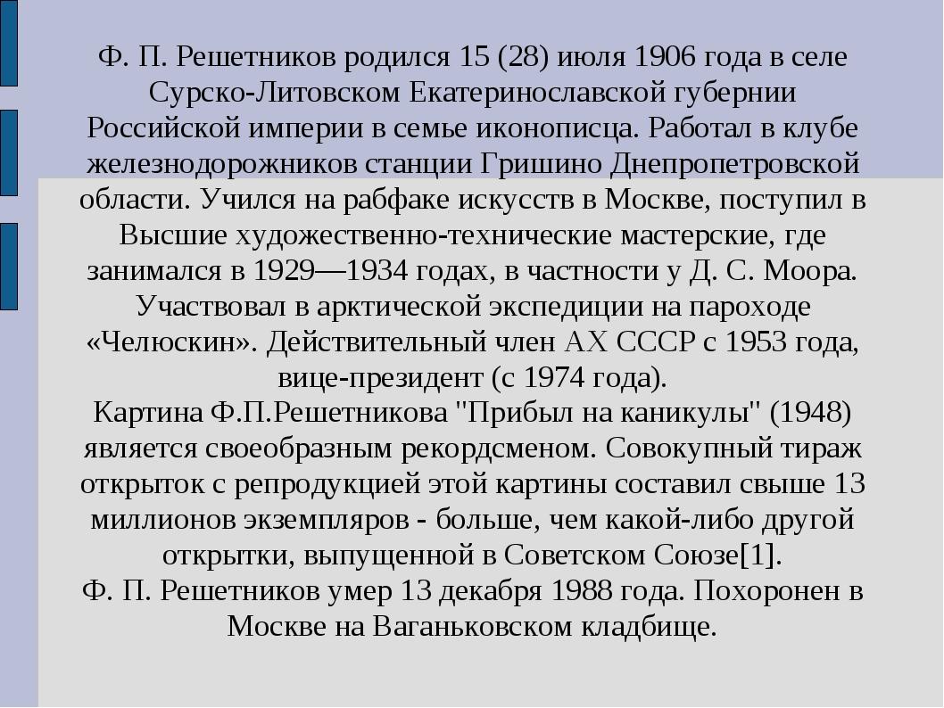 Ф. П. Решетников родился 15 (28) июля 1906 года в селе Сурско-Литовском Екате...
