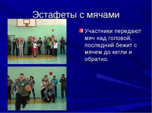 Эстафеты с мячами Участники передают мяч над головой, последний бежит с мячем