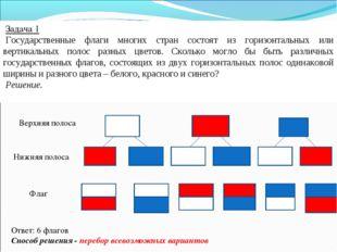 Задача 1 Государственные флаги многих стран состоят из горизонтальных или вер