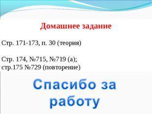 Домашнее задание Стр. 171-173, п. 30 (теория) Стр. 174, №715, №719 (а); стр.1