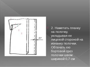 2. Наметать планку на полочку, укладывая ее лицевой стороной на изнанку полоч