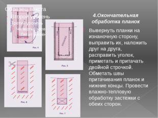 4.Окончательная обработка планок Вывернуть планки на изнаночную сторону, выпр