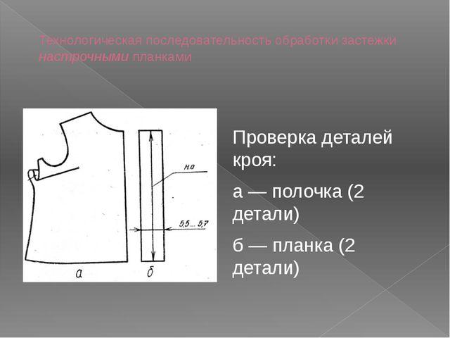 Технологическая последовательность обработки застежки настрочными планками Пр...