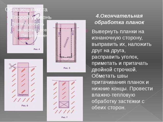4.Окончательная обработка планок Вывернуть планки на изнаночную сторону, выпр...
