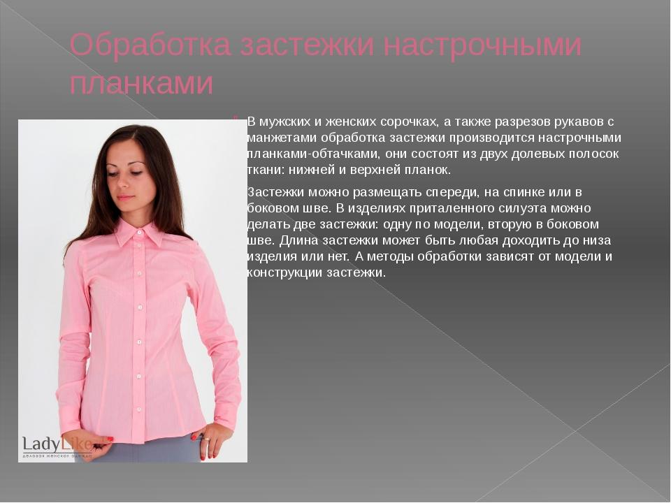 Обработка застежки настрочными планками В мужских и женских сорочках, а также...