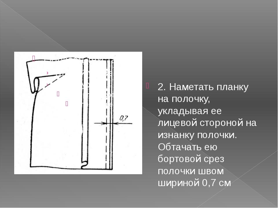 2. Наметать планку на полочку, укладывая ее лицевой стороной на изнанку полоч...