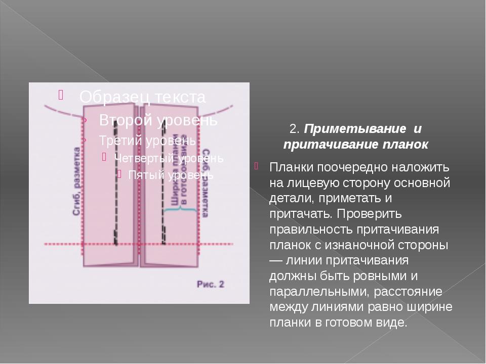 2. Приметывание и притачивание планок Планки поочередно наложить на лицевую с...