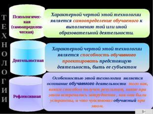 ТЕХНОЛОГИИ Психологичес-кая (самоопределен-ческая) Характерной чертой этой те