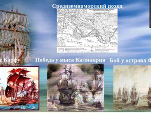Средиземноморский поход Бой у острова Фидониси Победа у мыса Калиакрия Взяти