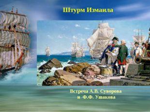 Штурм Измаила Встреча А.В. Суворова и Ф.Ф. Ушакова