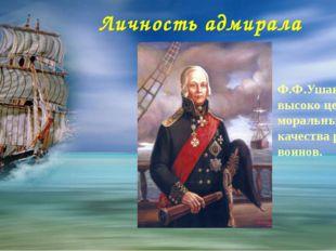 Личность адмирала Ф.Ф.Ушаков высоко ценил моральные качества русских воинов.