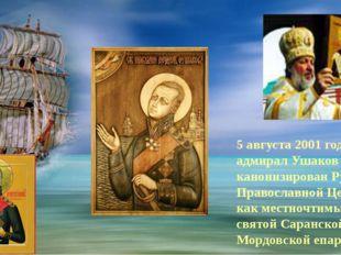 5 августа 2001 года адмирал Ушаков был канонизирован Русской Православной Це