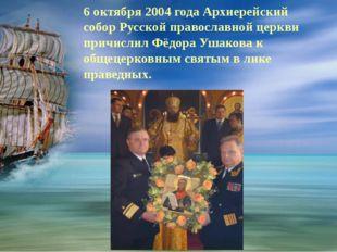 6 октября 2004 года Архиерейский собор Русской православной церкви причислил