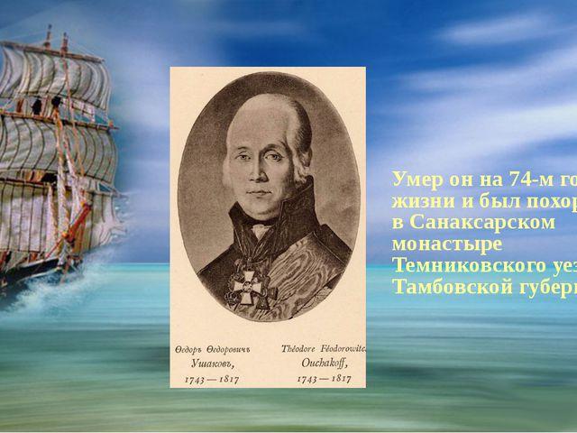 Умер он на 74-м году жизни и был похоронен в Санаксарском монастыре Темников...
