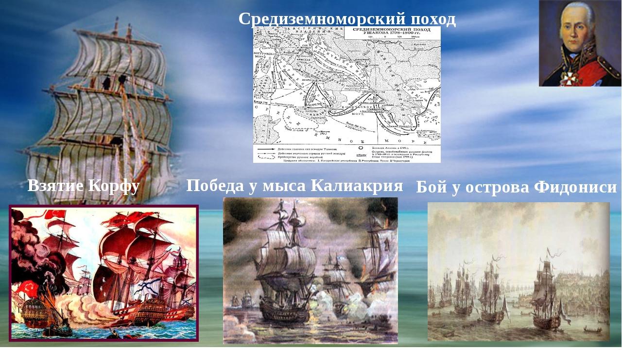 Средиземноморский поход Бой у острова Фидониси Победа у мыса Калиакрия Взяти...
