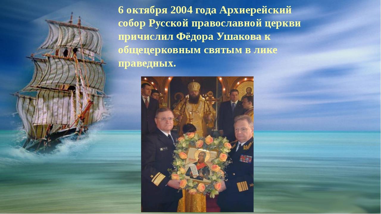 6 октября 2004 года Архиерейский собор Русской православной церкви причислил...