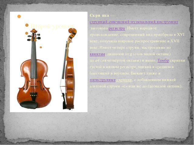Скри́пка—струнный смычковый музыкальный инструментвысокогорегистра. Имеет...