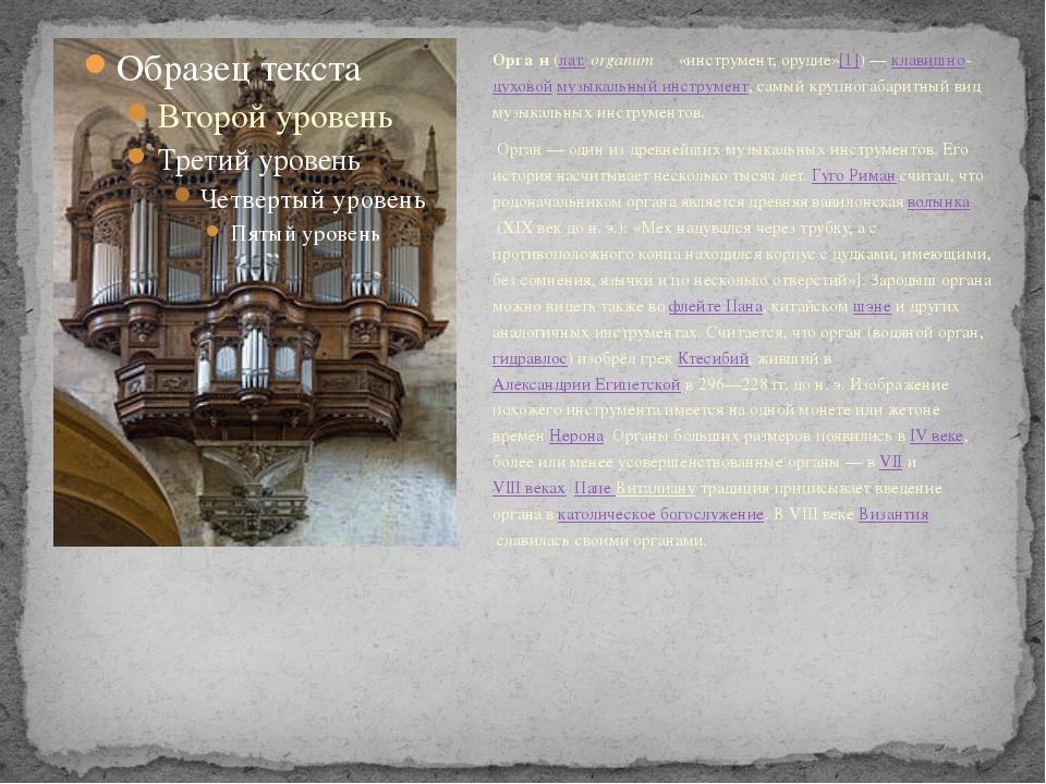 Орга́н(лат.organum― «инструмент, орудие»[1]) —клавишно-духовоймузыкальны...