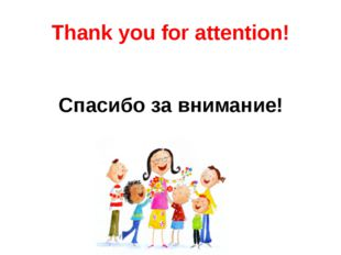 Thank you for attention! Спасибо за внимание!