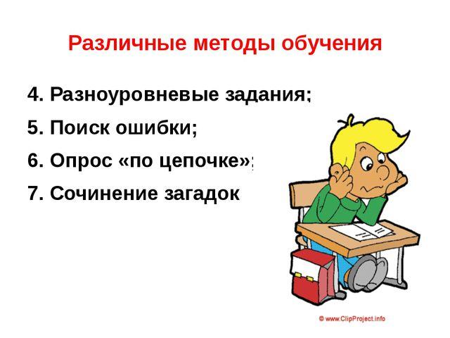 Различные методы обучения 4. Разноуровневые задания; 5. Поиск ошибки; 6. Опро...