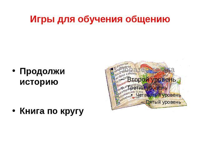 Игры для обучения общению Продолжи историю Книга по кругу