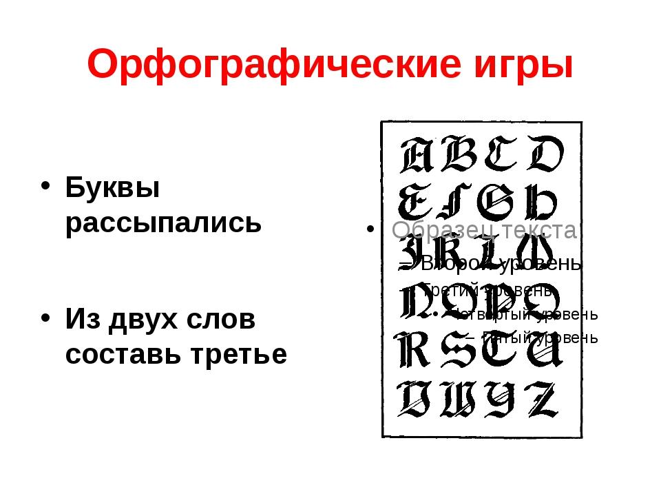 Орфографические игры Буквы рассыпались Из двух слов составь третье