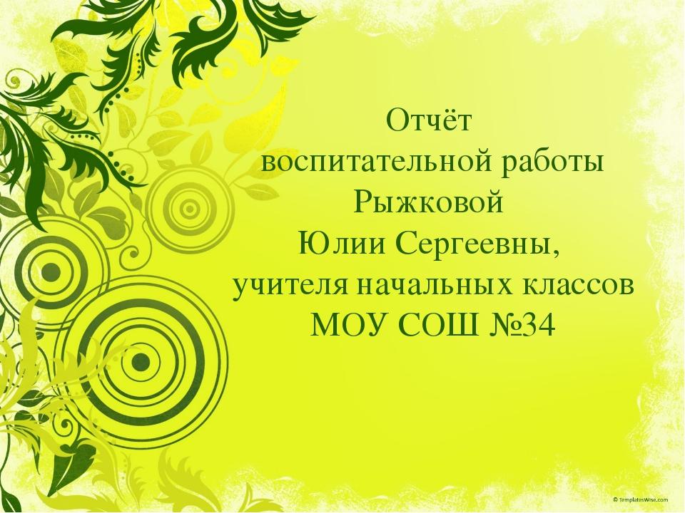 Отчёт воспитательной работы Рыжковой Юлии Сергеевны, учителя начальных классо...