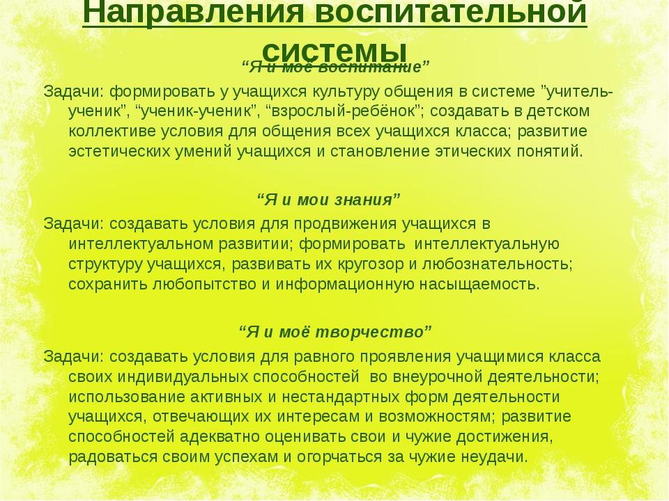 """Направления воспитательной системы """"Я и моё воспитание"""" Задачи: формировать у..."""
