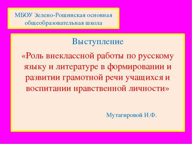 МБОУ Зелено-Рощинская основная общеобразовательная школа Выступление «Роль вн...