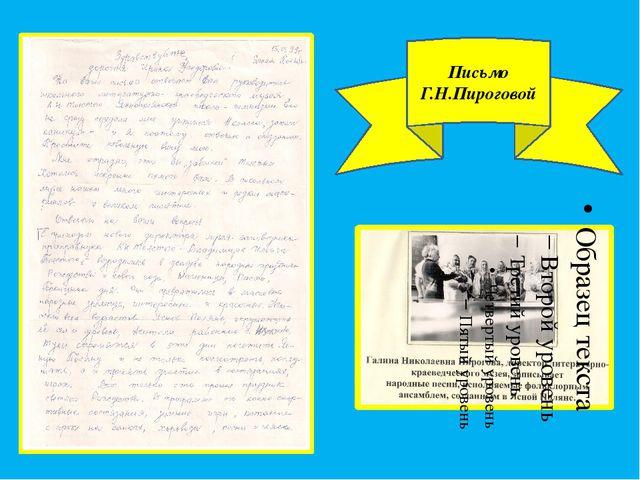 Письмо Г.Н.Пироговой