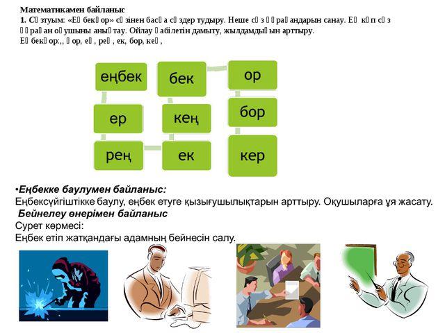 Математикамен байланыс 1. Сөзтуым: «Еңбекқор» сөзінен басқа сөздер тудыру. Н...